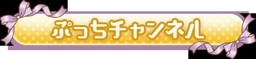 ぷっちチャンネル