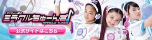 アイドル戦士 ミラクルちゅーんず 公式サイト