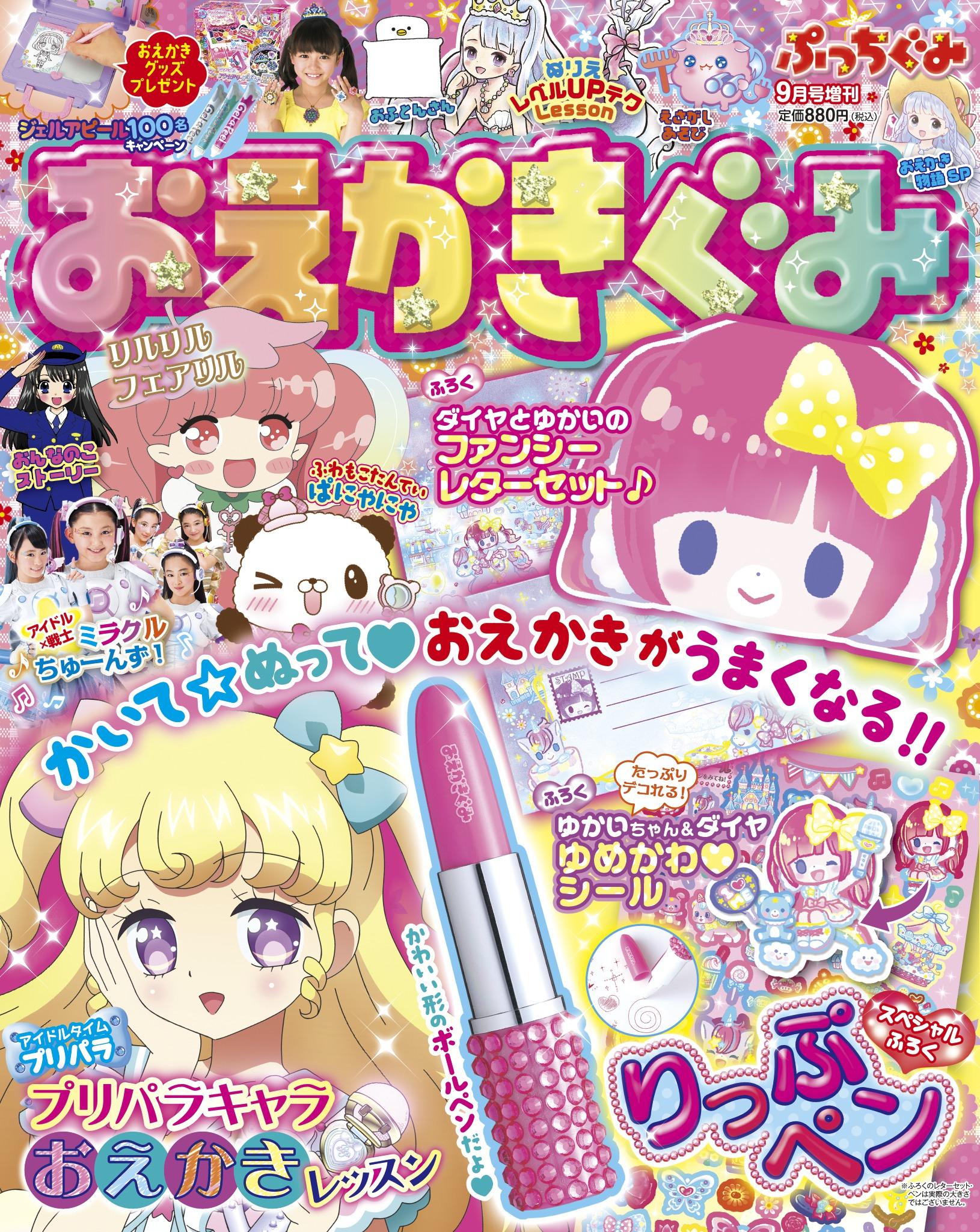 ぷっちぐみ9月号増刊 「おえかきぐみ」