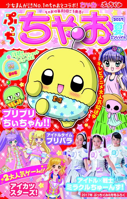 ぷっちちゃお 2017夏エンジョイ号