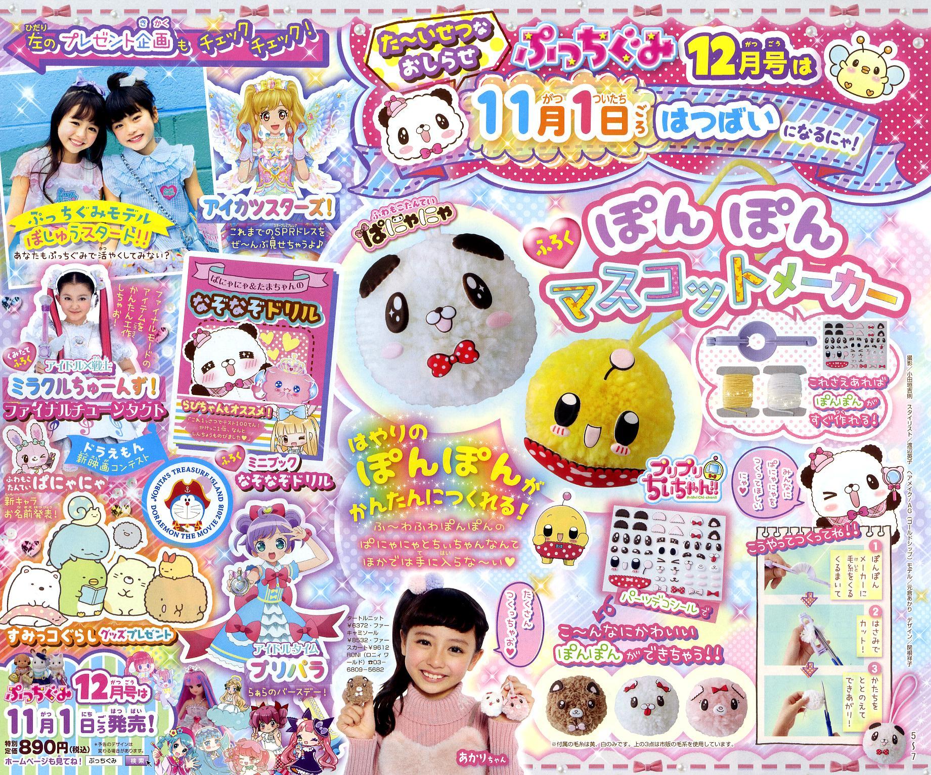 次号のおしらせ ぷっちぐみ2017年12月号