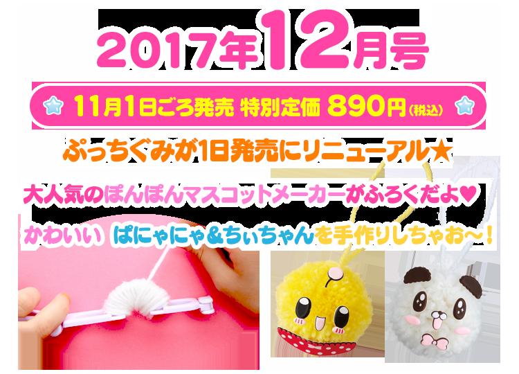 ぷっちぐみ2017年12月号