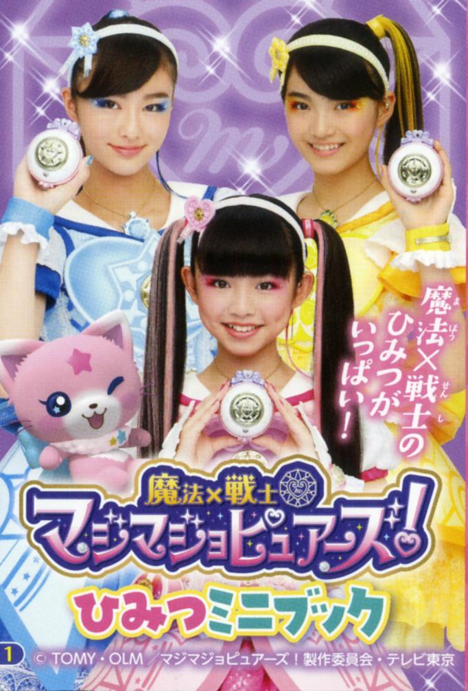 ❷魔法×戦士マジマジョピュアーズ! ひみつミニブック
