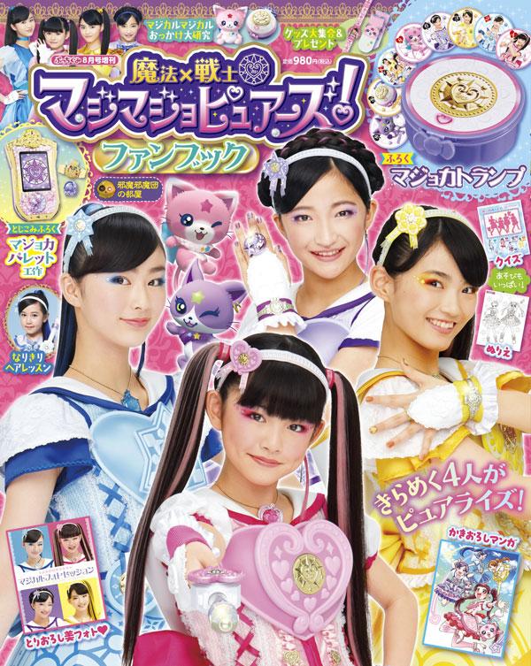 魔法×戦士マジマジョピュアーズ!ファンブック