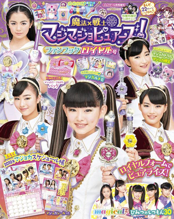 魔法×戦士マジマジョピュアーズ!ファンブック ロイヤル号