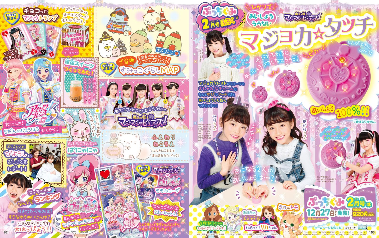 次号のおしらせ ぷっちぐみ2019年2月号