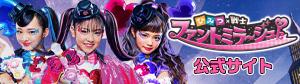 ひみつ×戦士 ファントミラージュ! 公式サイト