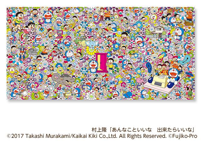 「THEドラえもん展 OSAKA 2019」入場券(2枚セット)
