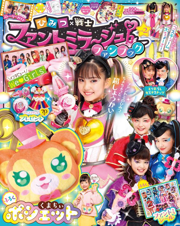ひみつ×戦士ファントミラージュ! ファンブック vol.2
