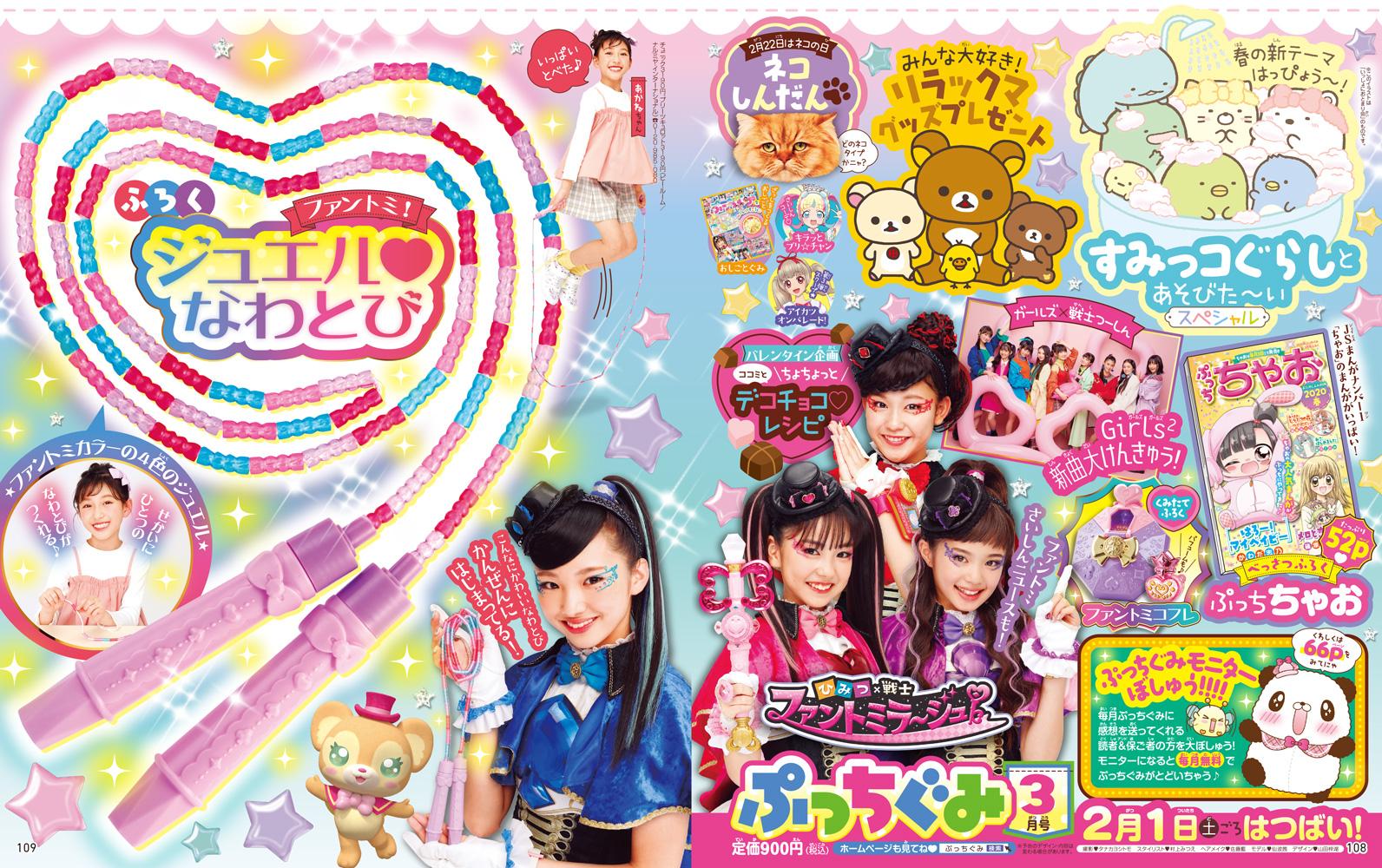 次号のおしらせ ぷっちぐみ2020年3月号