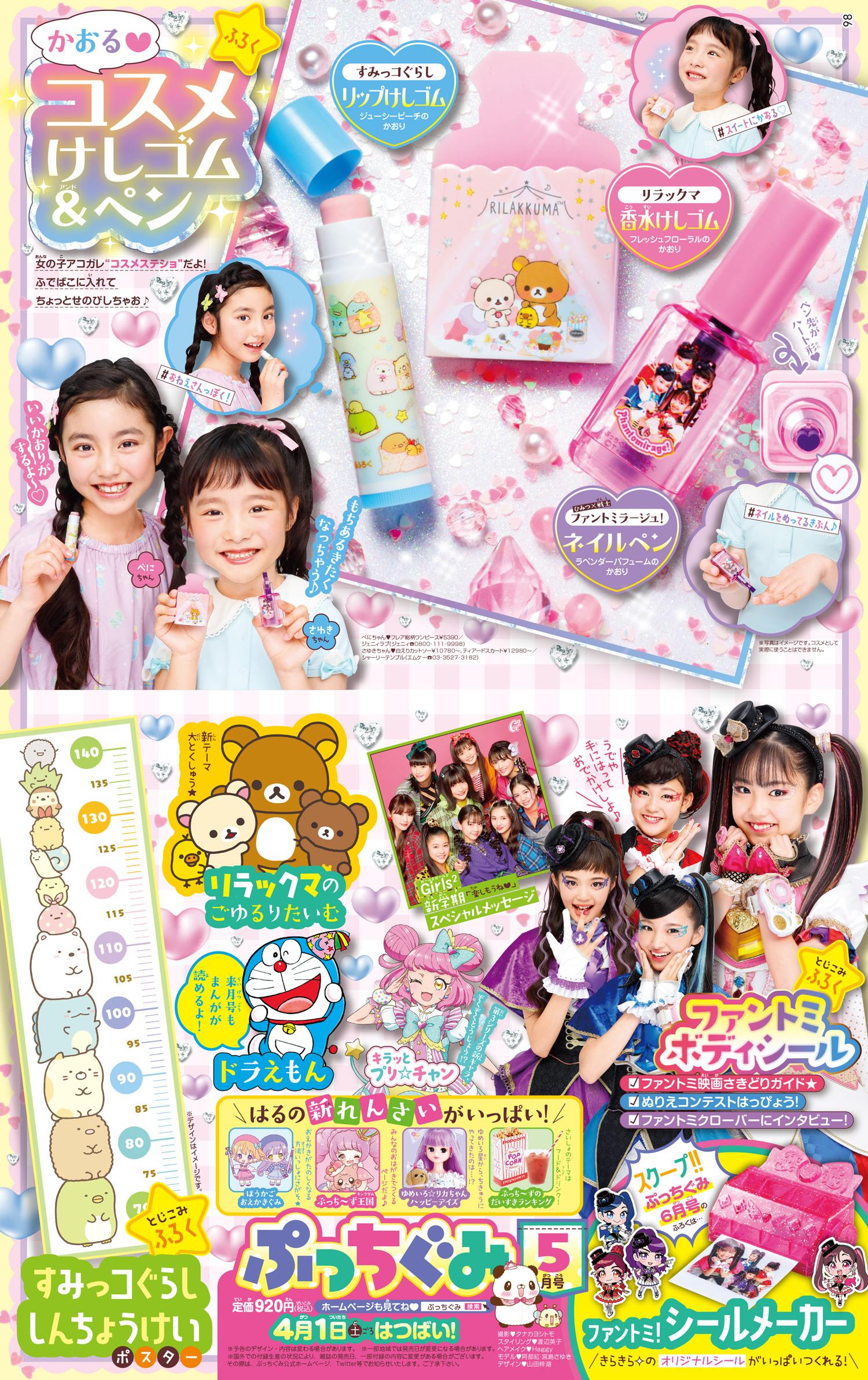 次号のおしらせ ぷっちぐみ2020年5月号
