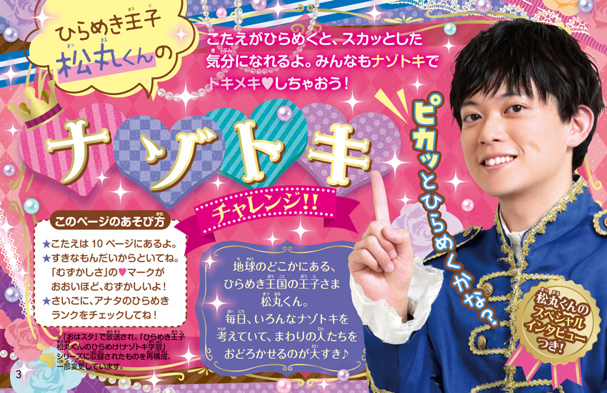 ふろく ひらめき王子松丸くんのナゾトキチャレンジ!