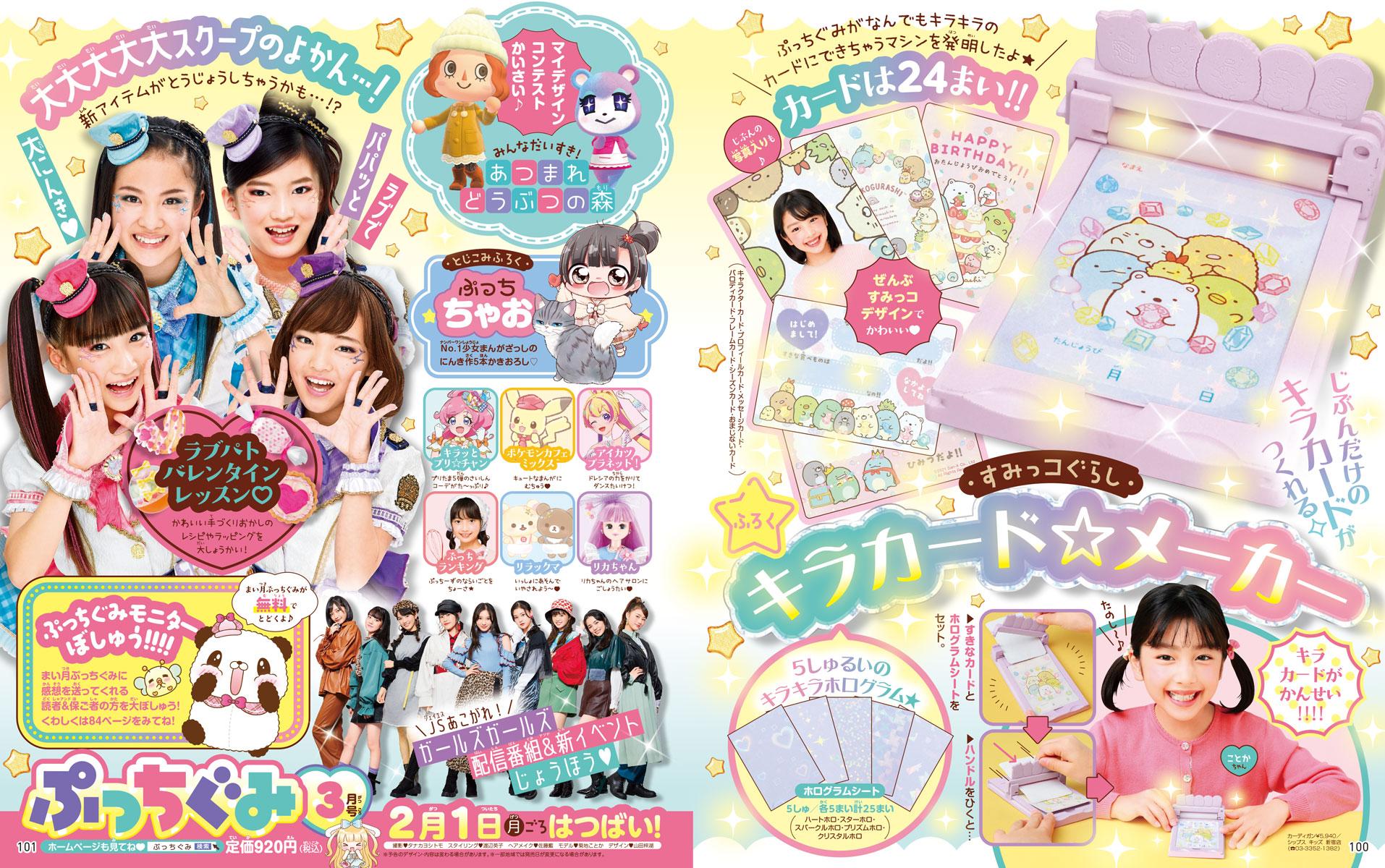 次号のおしらせ ぷっちぐみ2021年3月号