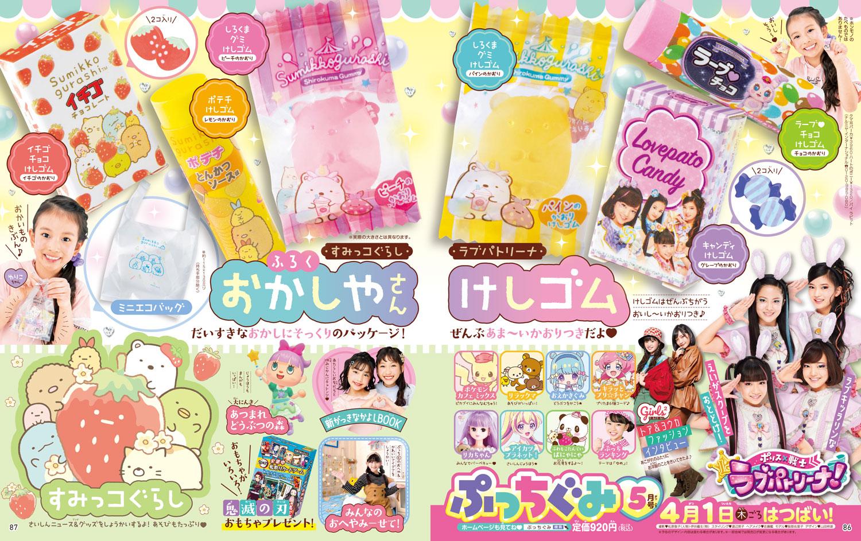 次号のおしらせ ぷっちぐみ2021年5月号